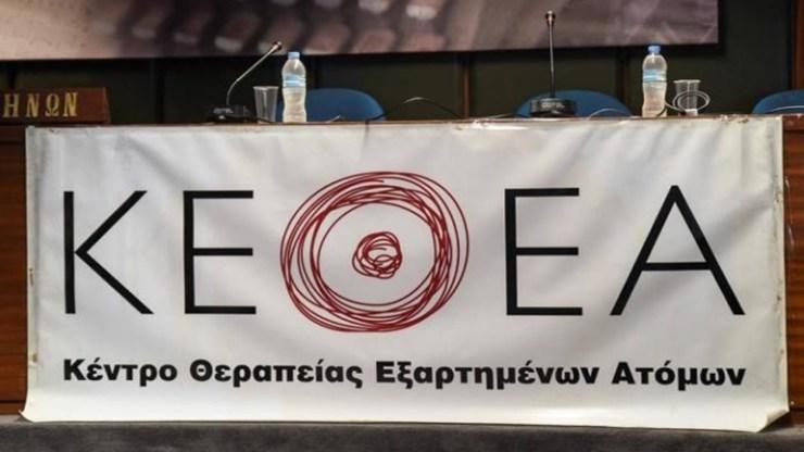 Εργαζόμενοι ΚΕΘΕΑ: Ο Κικίλιας «δολοφονεί» τον οργανισμό στην προσπάθεια ελέγχου του