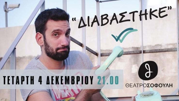 «Διαβάστηκε» με τον Ανδρέα Πασπάτη στο Θέατρο Σοφούλη
