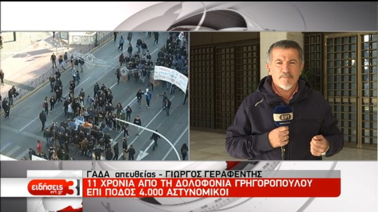 Kινητοποιήσεις λόγω της επετείου δολοφονίας του Α. Γρηγορόπουλου (video)