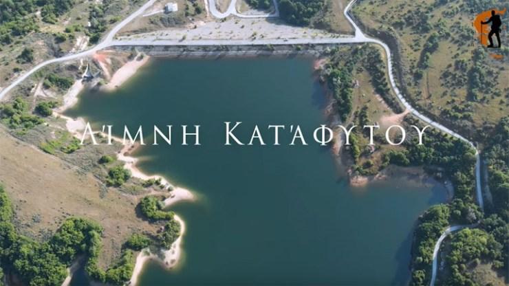 Η Λίμνη Κατάφυτου στη Δράμα από ψηλά