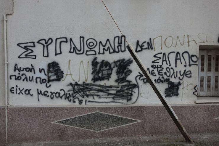 Ερωτευμένοι Λαρισαίοι εκφράζουν τον έρωτά τους με …συνθήματα στους τοίχους της πόλης (φωτο)