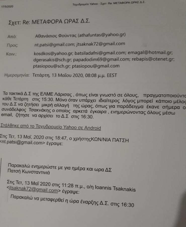 Ανακοίνωση του προεδρεύοντα στο Δ.Σ της ΕΛΜΕ Λάρισας