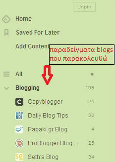 feedly example1