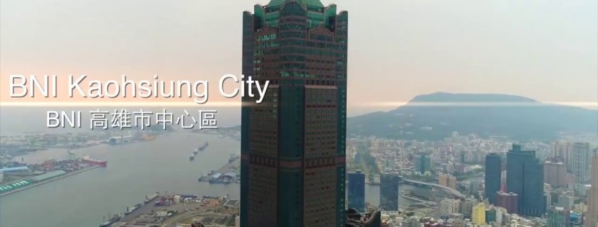 2017BNI高雄市中心區簡介