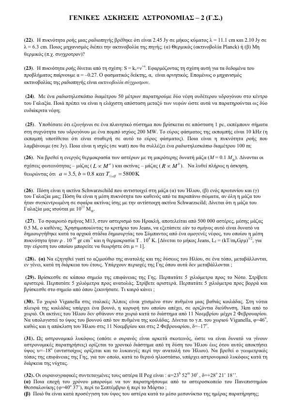 Genikes-askhseis-Astronomias-2