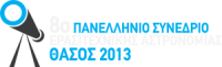 8o Πανελλήνιο Συνέδριο Ερασιτεχνικής Αστρονομίας