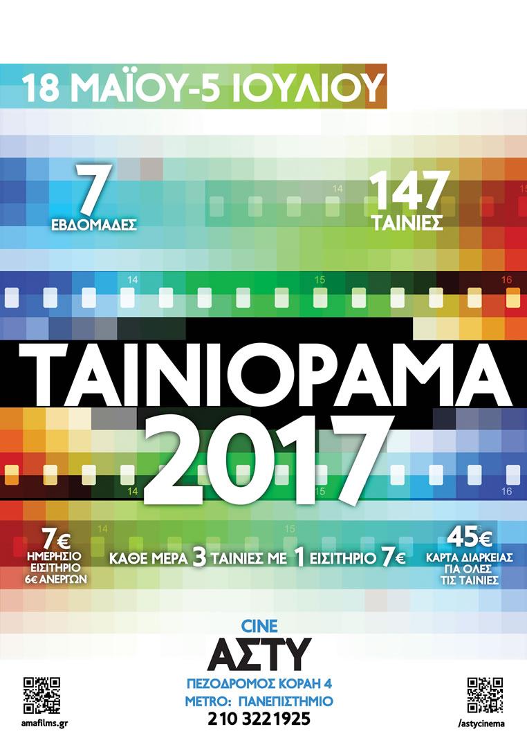 Ταινιόραμα 2017