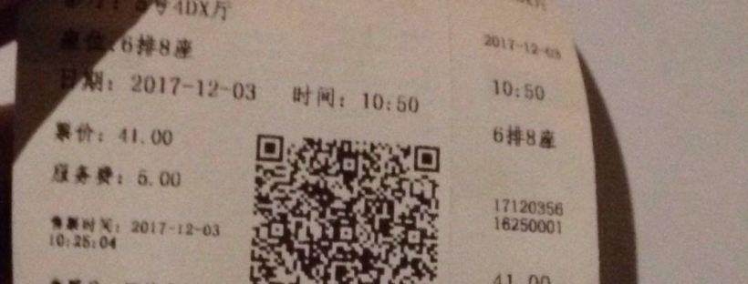 Movie Tickket CGV Chinese