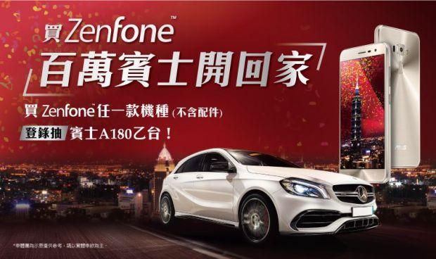 拚了!買華碩 ZenFone 系列手機抽 BENZ A-Class A180,我要買啊! 742