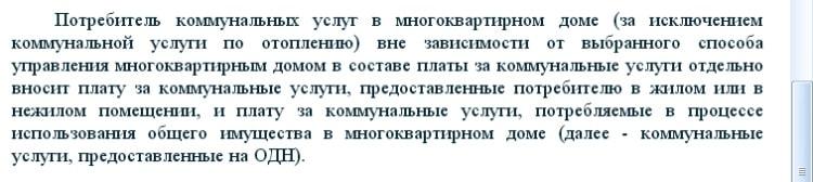 Ресей Федерациясының 2011 жылғы 6 мамырдағы № 354 МЖ-ның экспозициясы
