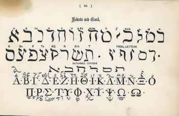 Τα Εβραϊκά είναι Ελληνικά ! (Hebrew is Greek by Joseph Isaac Jahuda)