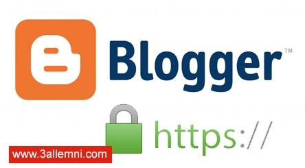 كيفيه-تفعيل-بروتوكول-HTTPS-لمدونات-بلوجر-Blogger