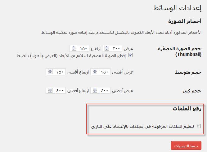 مشكله إصلاح رفع الملفات و الوسائط