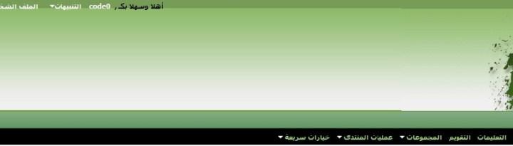 تحميل ستايل السعودية 4.0.3