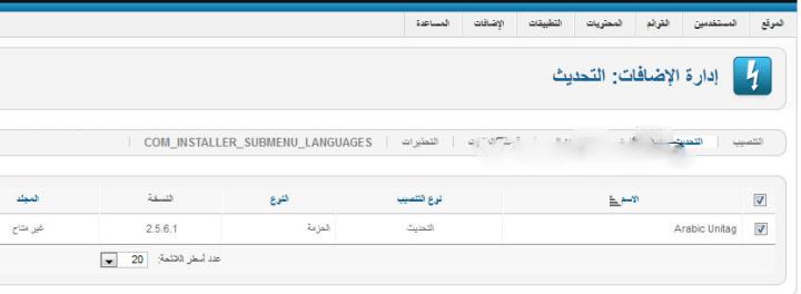 طريقة تحديث ملفات اللغة العربية و اضافة اللغة العربية للمحرر