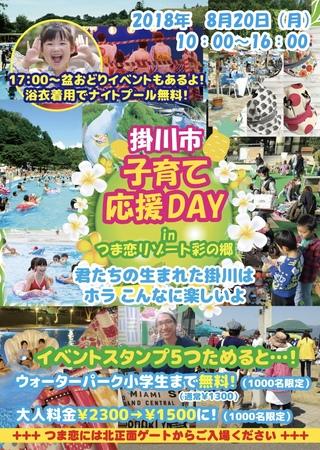 掛川市子育て応援DAY