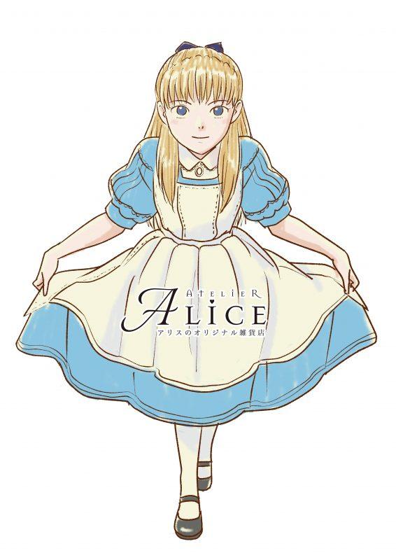 アリスのお礼イラスト