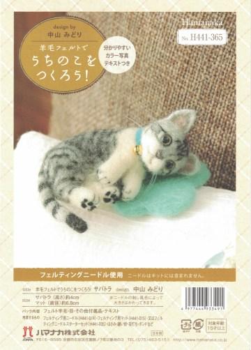 H441-365 Gray Tabby Cat