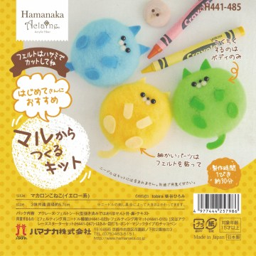 H441-485 Macarons Cats Yellow