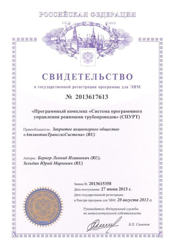 №2013617613 - СПУРТ (регистрация ПО)