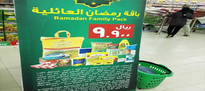 توفير سلة رمضانية والهيئة تعلن أسعارها والمراكز التي توفرها صحيفة أثير الإلكترونية