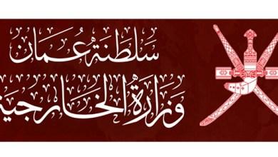 صورة السلطنة تعرب عن أسفها لتعرض منشآت سعودية لهجمات