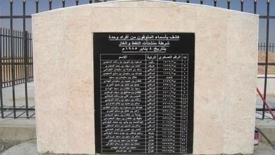 Photo of الذكرى الـ 32 لاستشهاد 25 فردا من شرطة عمان السلطانية