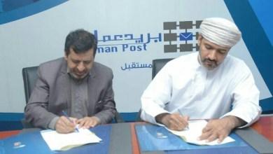 Photo of تخليص إجراءات تأشيرة إيران عبر  بريد عمان
