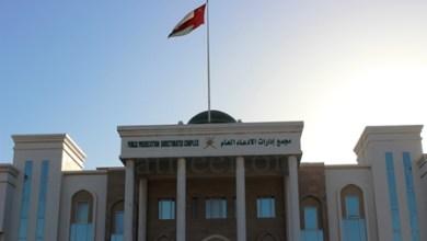 Photo of الادعاء العام: الحرية الشخصية للفرد محميّة بالقانون
