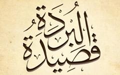Photo of أوبريت (قصيدة البردة) للبوصيري بدار الأوبرا السلطانية