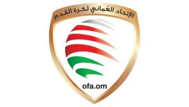 الاتحاد العماني لكرة القدم