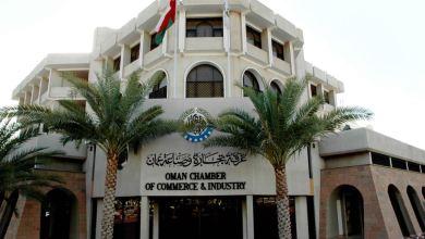 Photo of عاجل: الإعلان عن أسماء الفائزين في انتخابات غرفة تجارة وصناعة عمان