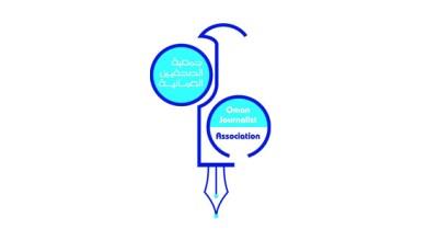 """Photo of غدًا: جلسة تأبينية في """"الصحفيين العمانية"""""""