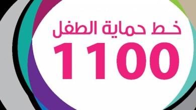 صورة بالأرقام: أكثر من 300 إساءة لأطفال تلقى بلاغاتها خط حماية الطفل