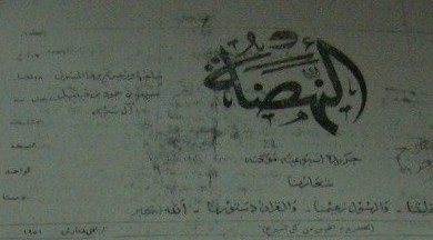 Photo of مناضل عبر الصحافة: السيد سيف بن حمود البوسعيدي في زنجبار نموذجًا