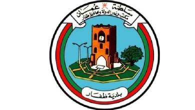 Photo of بلدية ظفار تُحذِّر: لا توصِلوا للمنازل إلا للضرورة القصوى