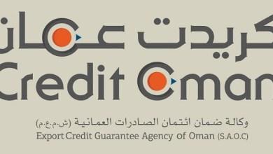 "Photo of ""كريدت عمان"" تدفع تعويضات بأكثر من مليوني ريال"
