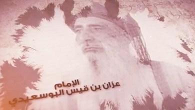 Photo of شخصيات حكمت عمان: الشخصية السادسة والعشرون: الإمام عزانبن قيس البوسعيدي