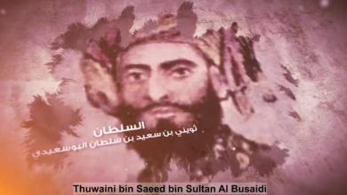 Photo of شخصيات حكمت عمان: الشخصية الخامسة والعشرين: السلطان ثُوَينيبن سعيد بن سلطان البوسعيدي