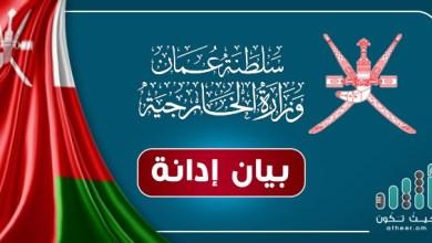صورة السلطنة تصدر بيان إدانة