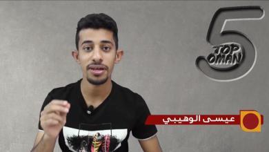 صورة شركة توقّع عقدًا مع شاب عُماني لرعاية برنامجه اليوتيوبي