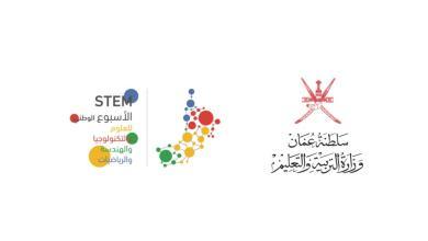 صورة الشهر المقبل: قرابة 100 فريق يتنافسون في مبادرة علمية بظفار