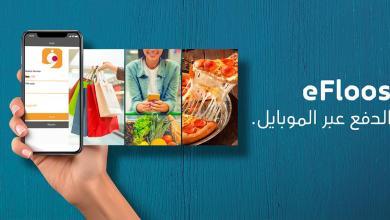 Photo of تدشين محفظة مالية رقمية بمزايا هي الأولى من نوعها في السلطنة ومسؤول في  عمانتل يوضح
