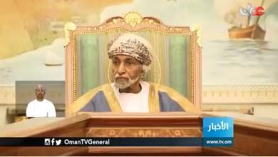 صورة بالفيديو: جلالة السلطان يترأس اجتماع مجلس الوزراء