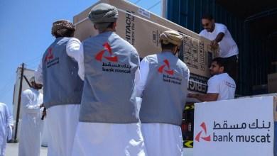 صورة بنك مسقط يبدأ توزيع الدعم لأسر الضمان في مختلف محافظات السلطنة