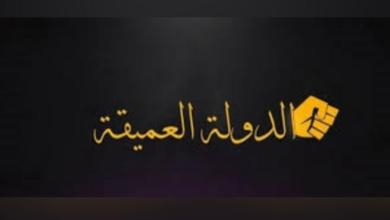 Photo of د.سالم بن سلمان الشكيلي يكتب: الدولة العميقة ليست خرافة.. وهذا هو مفهومها والعواقب منها