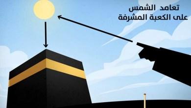 Photo of غدًا: حدوث ظاهرة فلكية متكررة