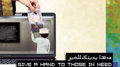 Photo of أكثر من 10 آلاف يتبرعون إليكترونيًا بـ 150 ألف ريال