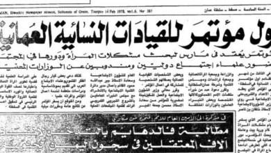 Photo of تعرّف على أول مؤتمر للقيادات النسائية العُمانية وماذا قال عنه أحد الوزراء آنذاك