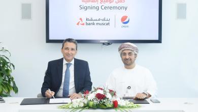 صورة بنك مسقط وشركة عمان للمرطبات يوقعان اتفاقية لتقديم خدمات إلكترونية متطورة للزبائن